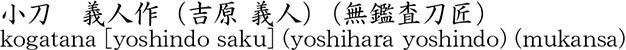 kogatana [yoshindo saku] (yoshihara yoshindo) (mukansa) Name of Japan