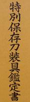 tsuba Old coins figure [yamashiro_no_kuni nishijin_ju umetada shichizaemon shigeyoshi] Picture of certificate