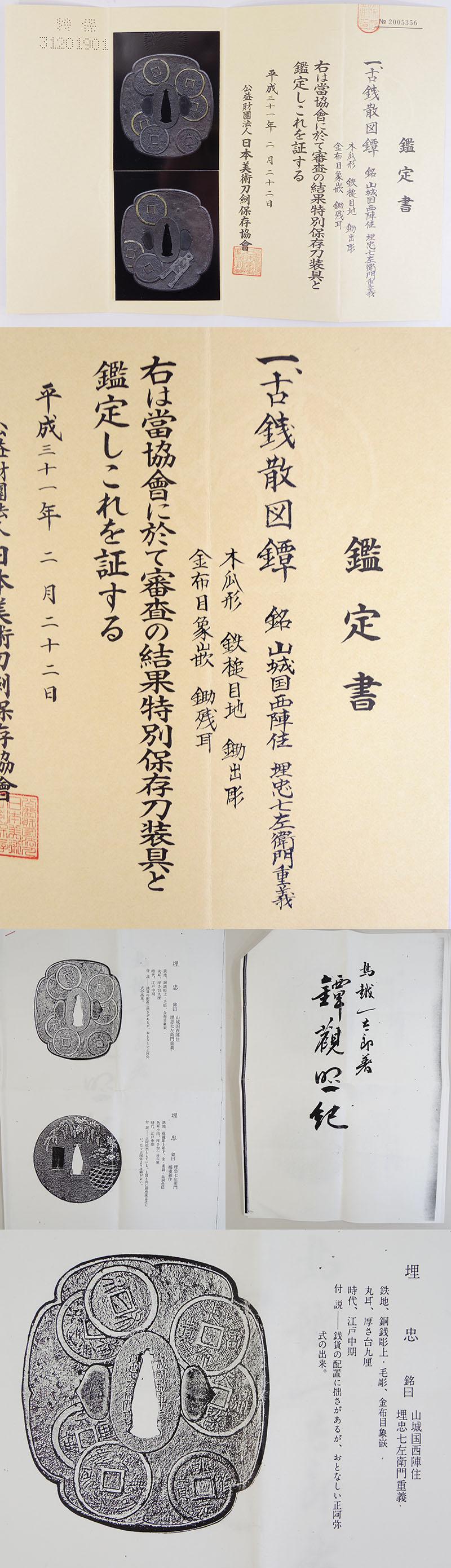 古銭散図鐔 山城国西陣住 埋忠七左衛門重義 Picture of Certificate
