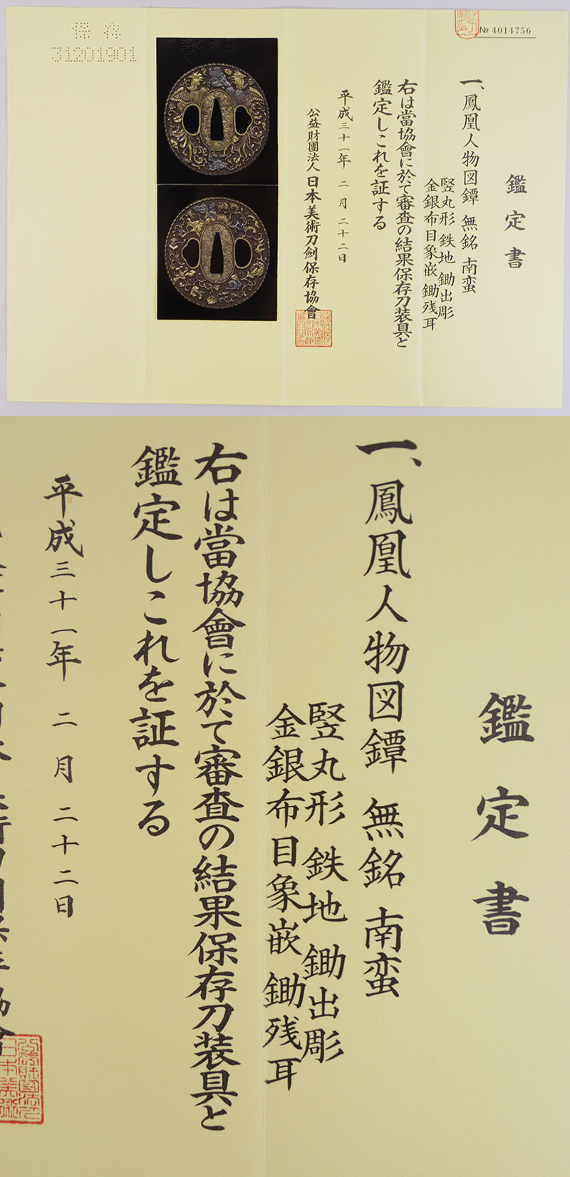 鳳凰人物図鐔 無銘 南蛮 Picture of Certificate