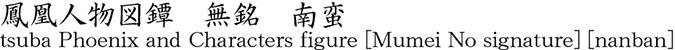 tsuba Phoenix and Characters figure [Mumei No signature] [nanban] Name of Japan
