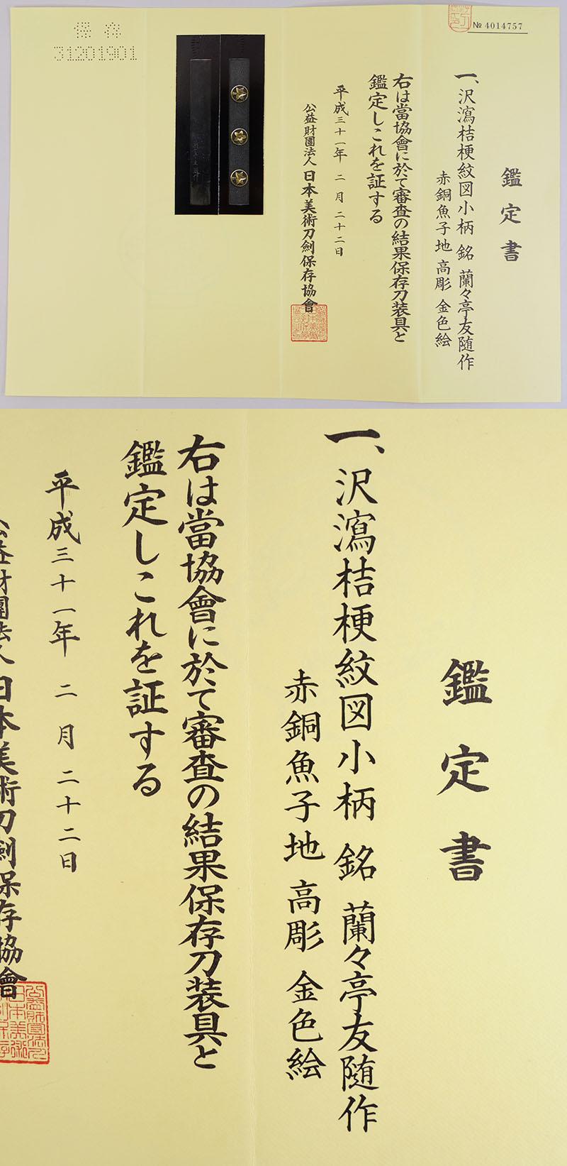 沢瀉桔梗紋図小柄 蘭々亭友随作 Picture of Certificate