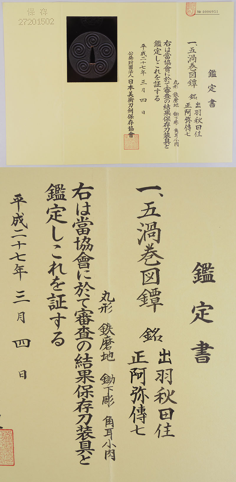 五渦巻図鍔 出羽秋田住 正阿弥傳七 Picture of Certificate