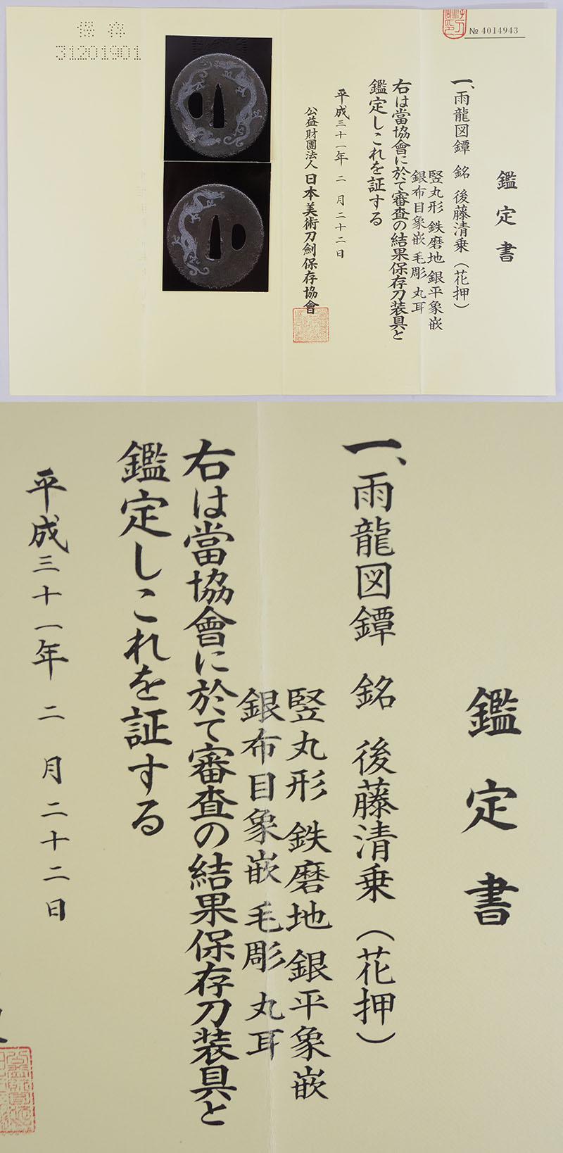 雨龍図鍔 後藤清乗(花押)(権兵衛家) Picture of Certificate
