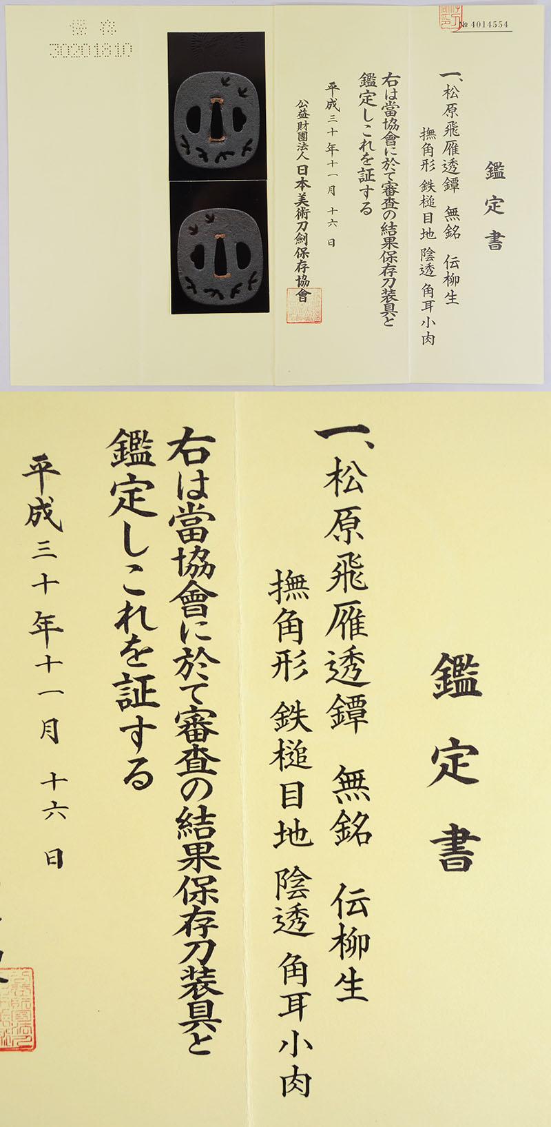 松原飛雁透鍔 無銘 伝柳生 Picture of Certificate