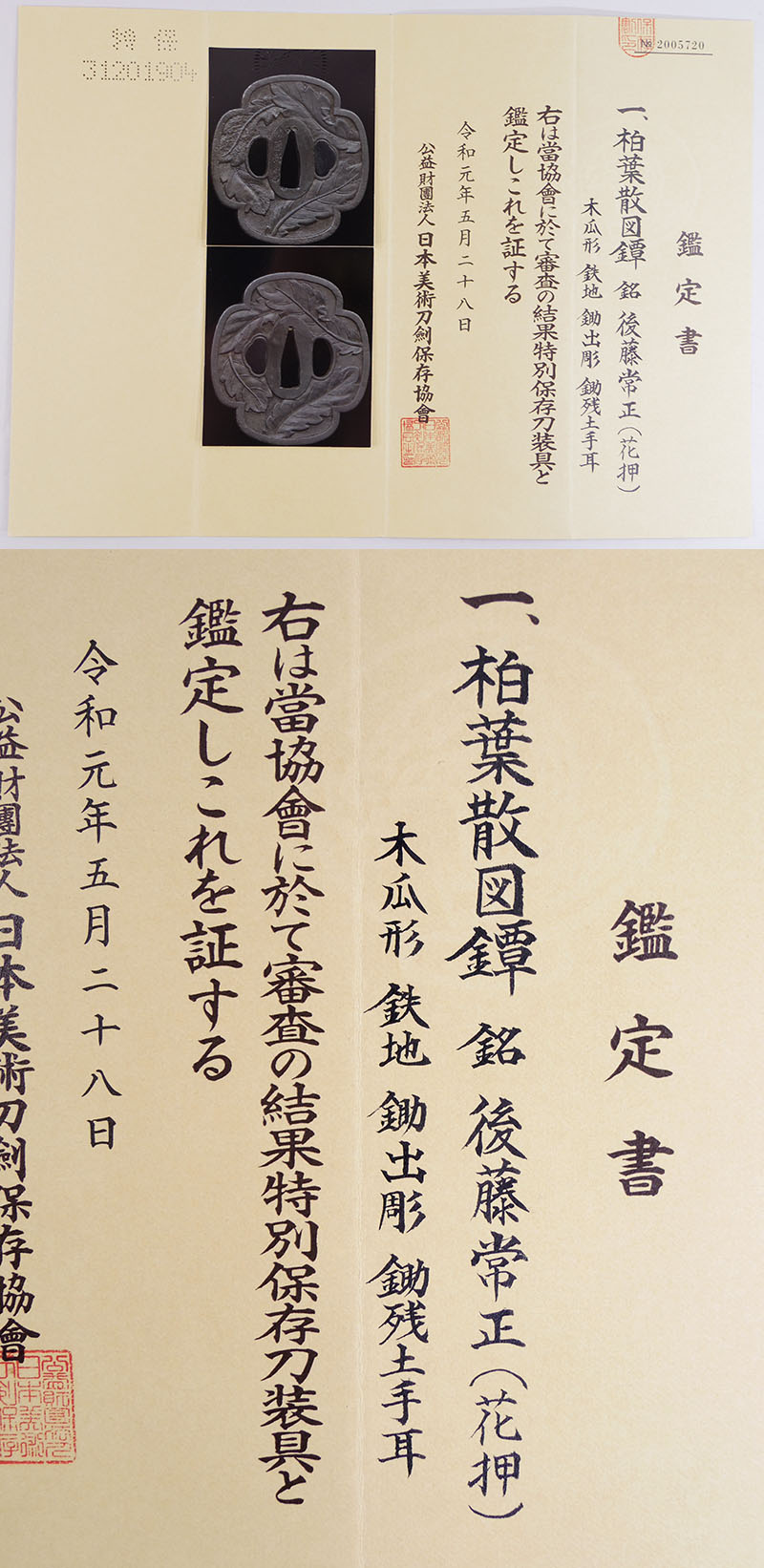 柏葉散図鍔 後藤常正(花押) Picture of Certificate