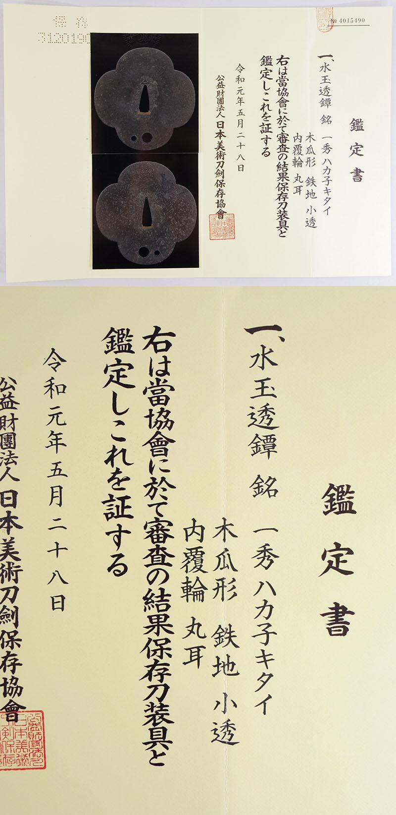 水玉透鍔 一秀ハカ子キタイ(池田一秀)(刀匠鍔)(庄内藩主酒井家抱え工) Picture of Certificate