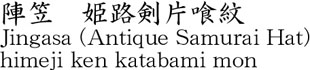 Jingasa (Antique Samurai Hat) himeji ken katabami mon Name of Japan