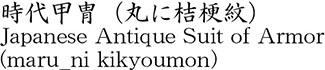 Japanese Antique Suit of Armor (maru_ni kikyoumon) Name of Japan