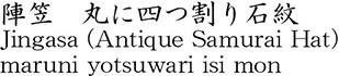 Jingasa (Antique Samurai Hat) maruni yotsuwari isi mon Name of Japan
