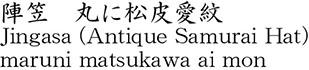 Jingasa (Antique Samurai Hat) maruni matsukawa ai mon Name of Japan