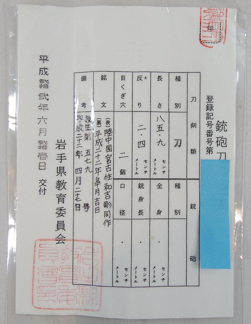 陸中国宮古住和吉彫同作(辻和宏) Picture of Certificate
