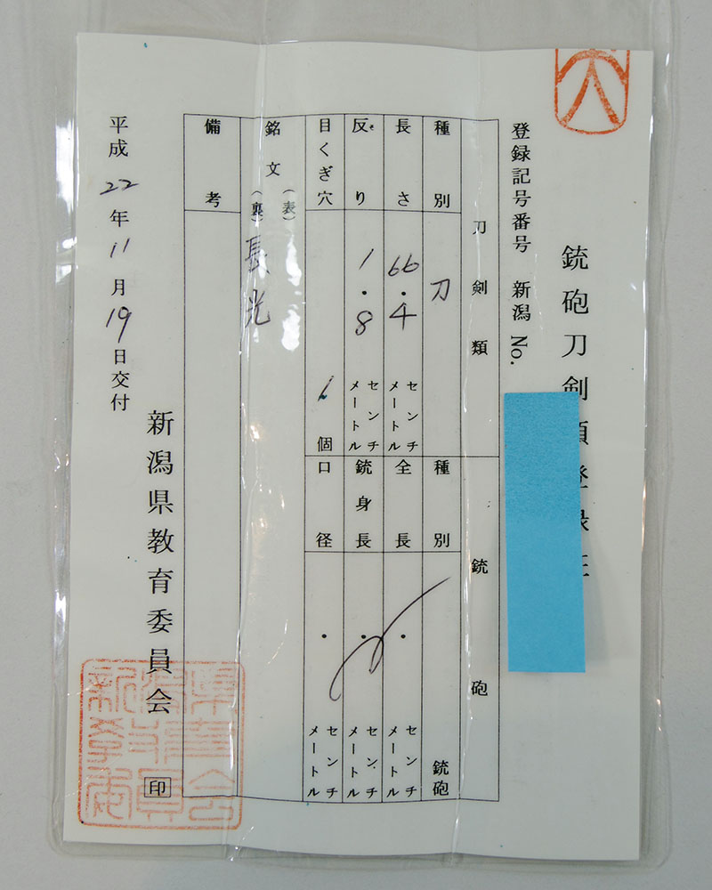 長光(一原長光) Picture of Certificate