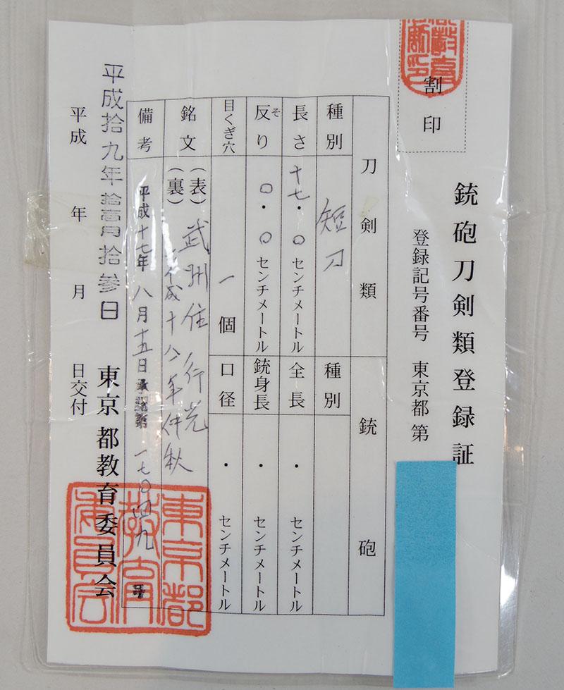 武州住行光(高野宏行) Picture of Certificate