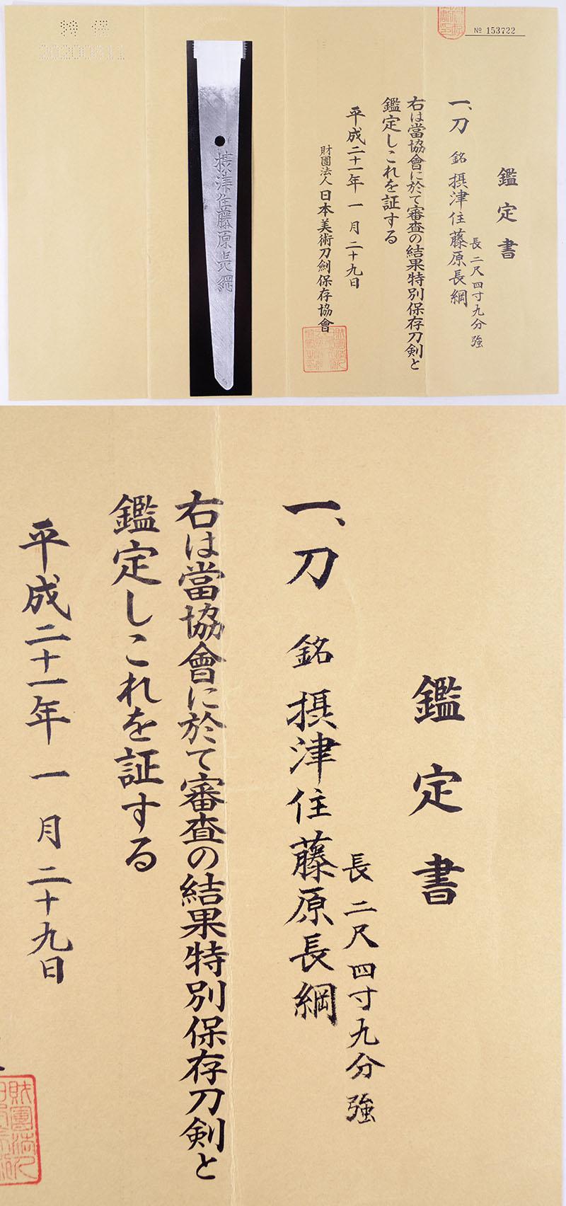 摂津住藤原長綱 Picture of Certificate