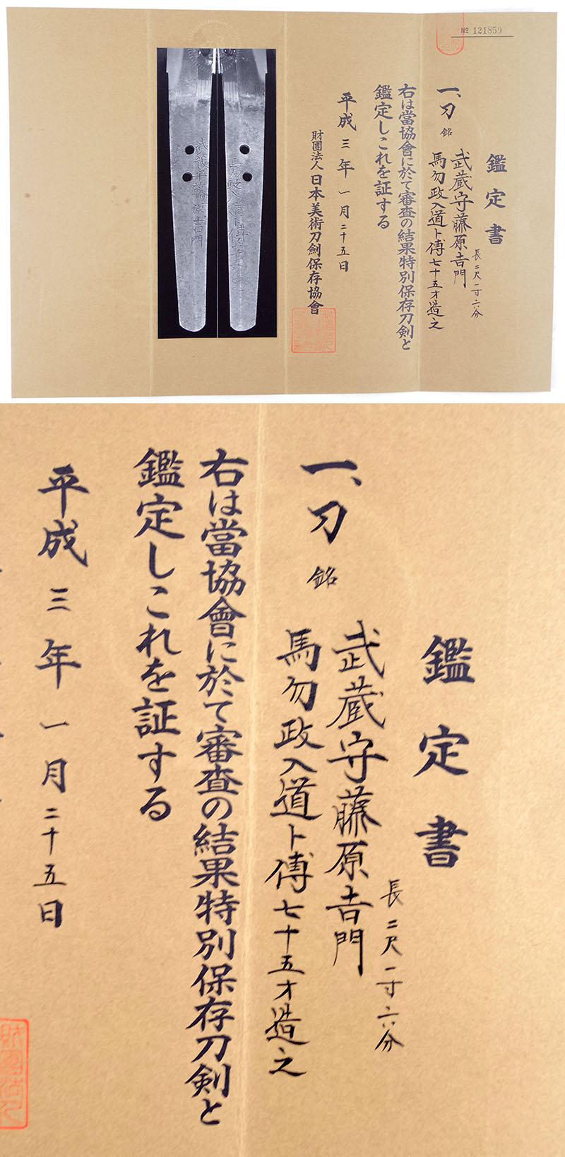 武蔵守藤原吉門 Picture of Certificate