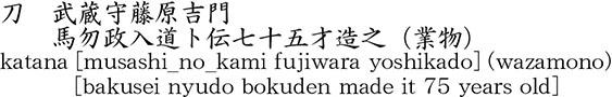 katana [musashi_no_kami fujiwara yoshikado] (wazamono)[bakusei nyudo bokuden made it 75 years old] Name of Japan