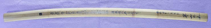 katana [musashi_no_kami fujiwara yoshikado] (wazamono)[bakusei nyudo bokuden made it 75 years old] Picture of SAYA