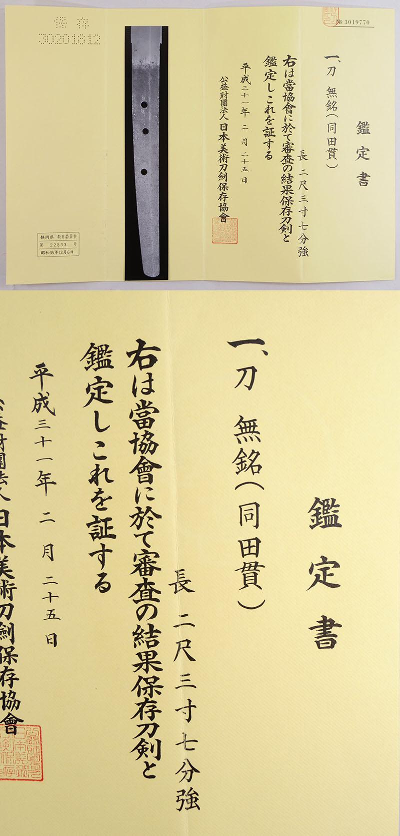 無銘(同田貫) Picture of Certificate