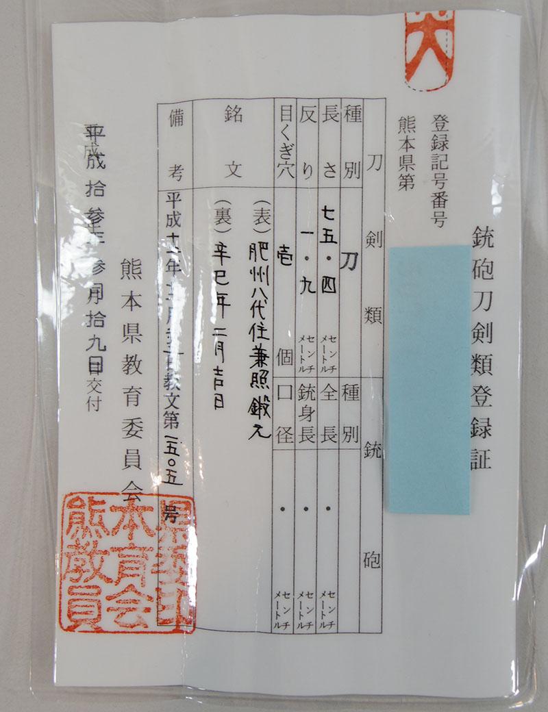 肥州八代住兼照鍛之(松太郎兼照)(木村兼弘) Picture of Certificate