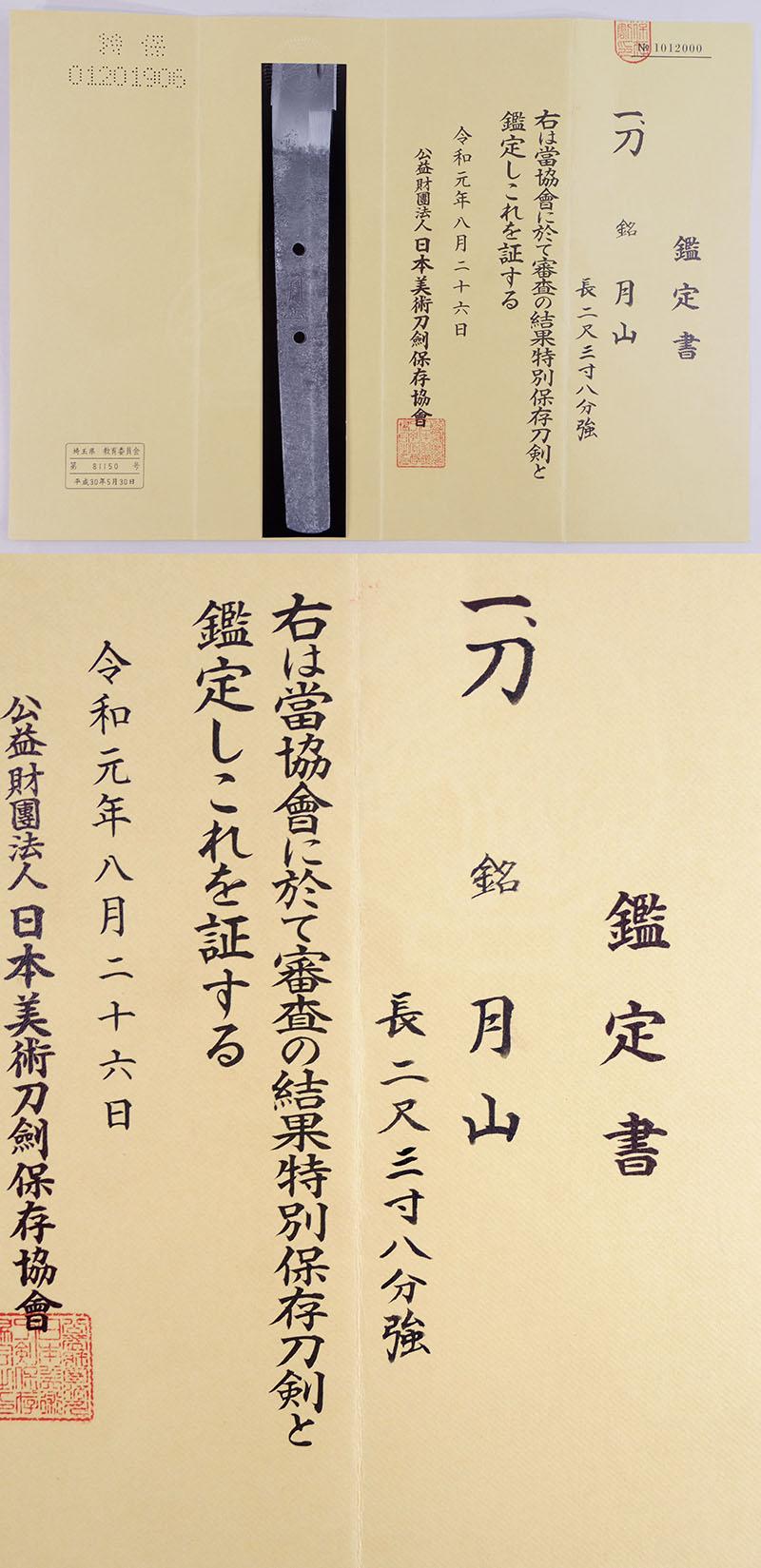 月山(古月山) Picture of Certificate