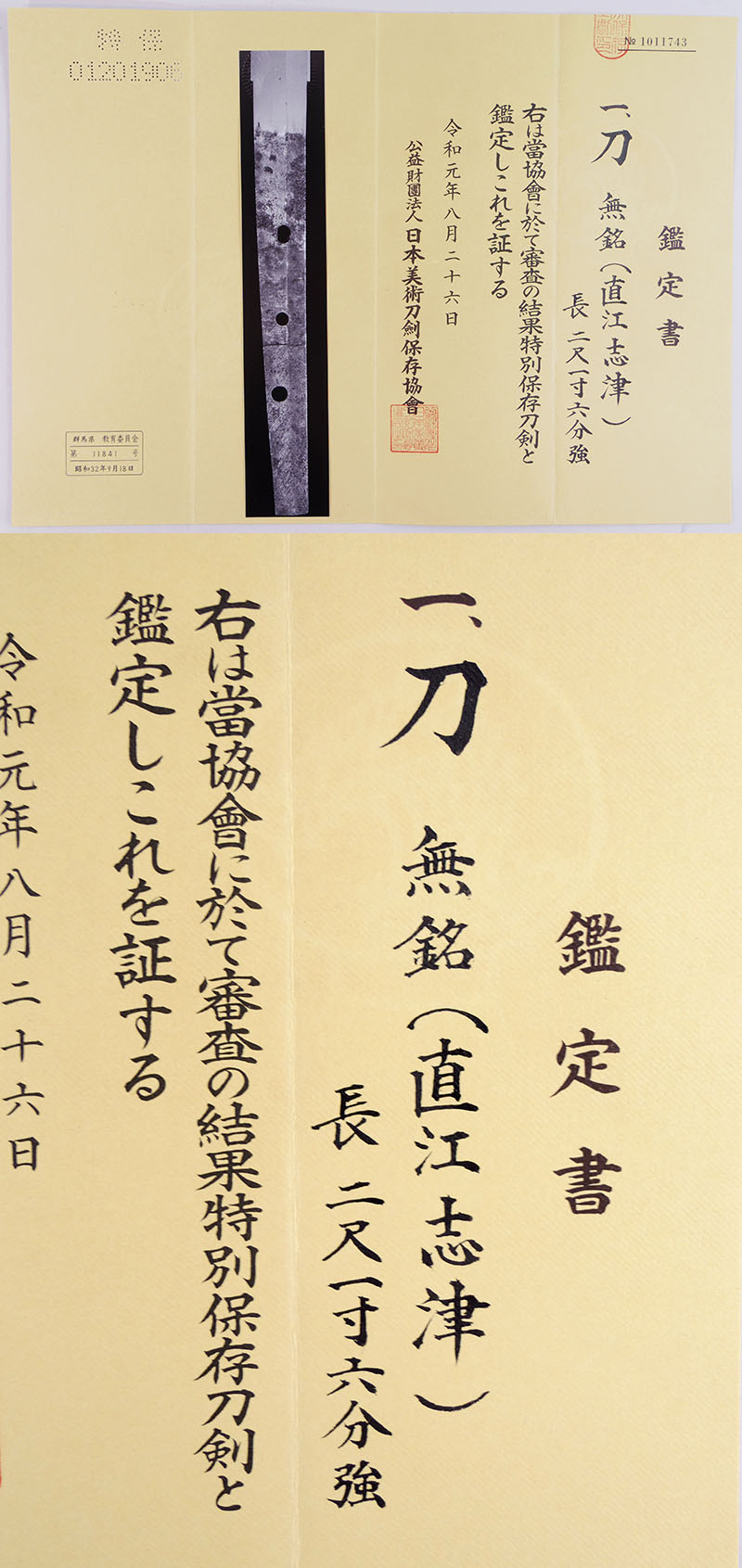 無銘(直江志津) Picture of Certificate