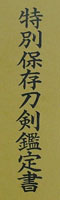 katana [izumi_no_kami fujiwara kunisada ] (1 generation) (sintou joujou-saku) (oh wazamono) Picture of certificate