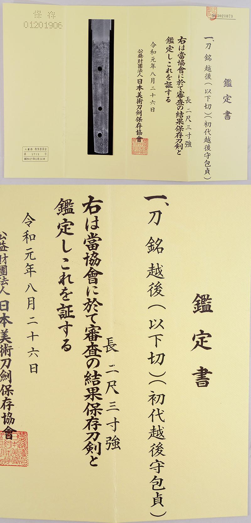 越後(以下切)(初代越後守包貞) Picture of Certificate