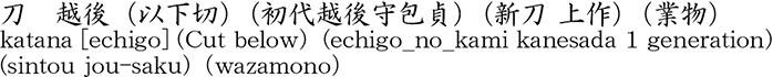 katana [echigo] (Cut below)  (echigo_no_kami kanesada 1 generation) (sintou jou-saku)(wazamono) Name of Japan