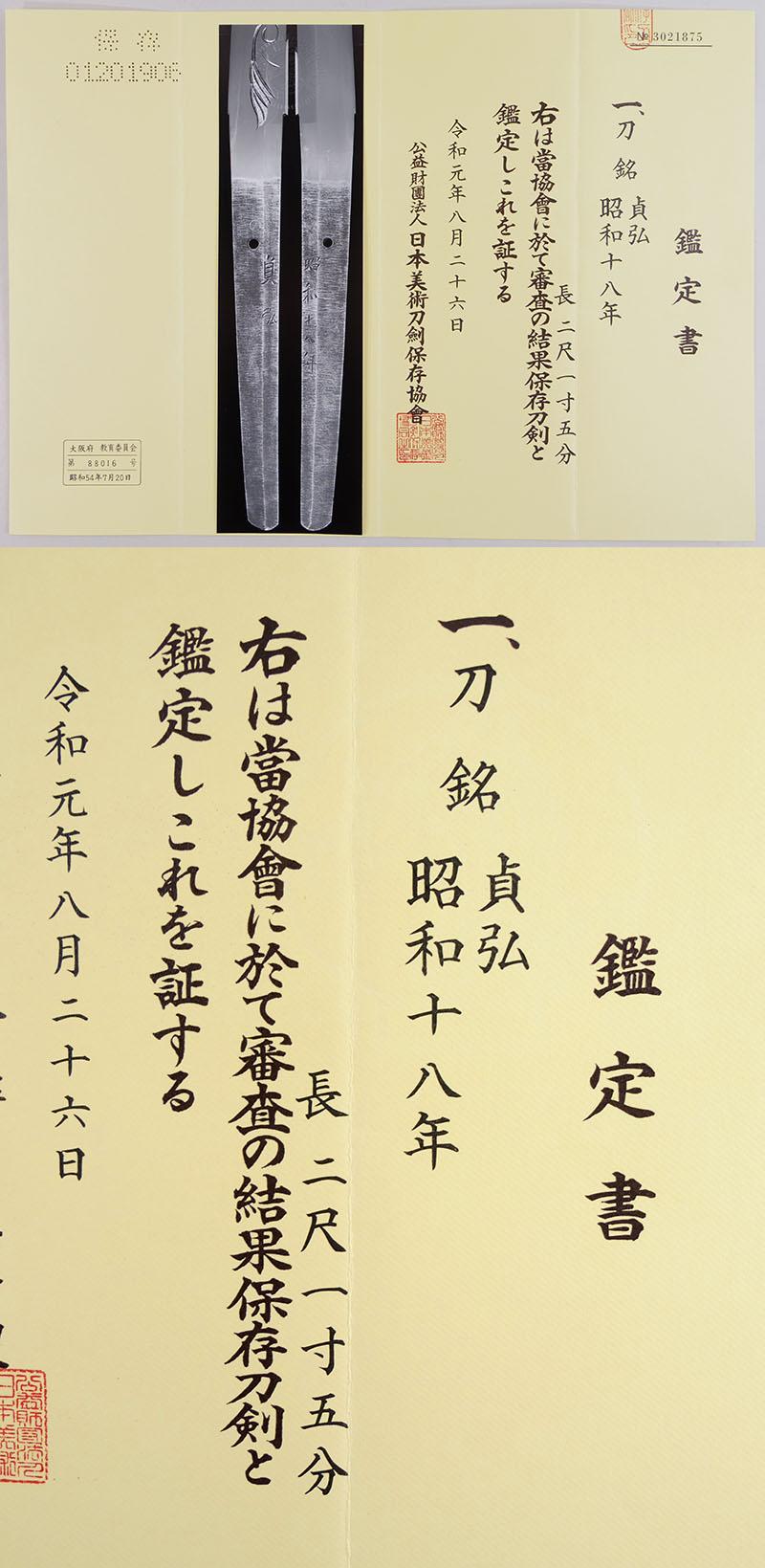 貞弘(喜多貞弘) Picture of Certificate