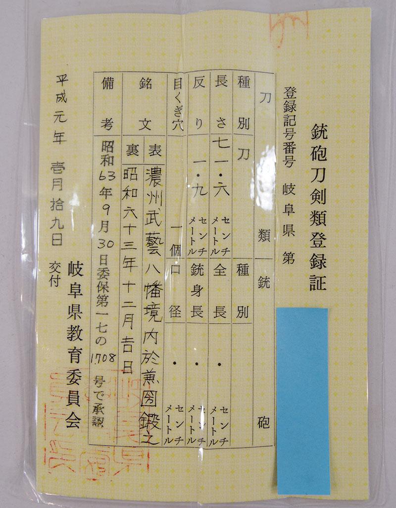濃州武芸八幡境内於兼圀鍛之(尾川邦彦) Picture of Certificate