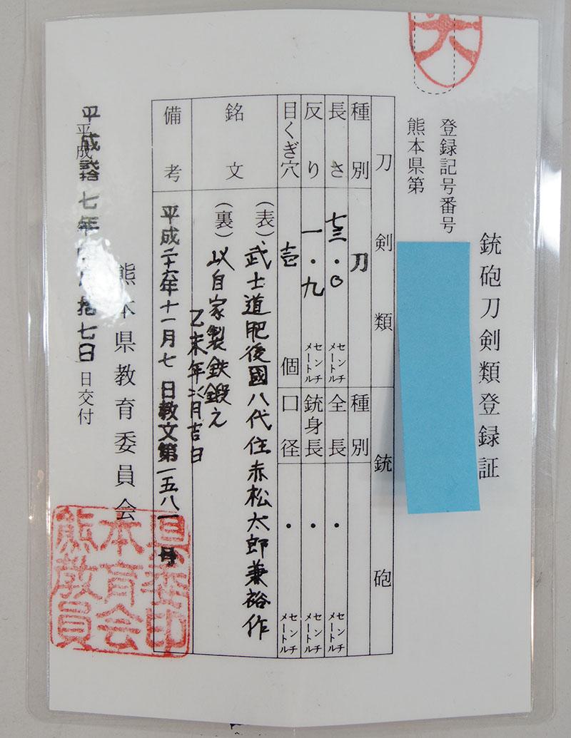 赤松太郎兼裕作 以自家製鉄鍛之 乙未年四月吉日 Picture of Certificate