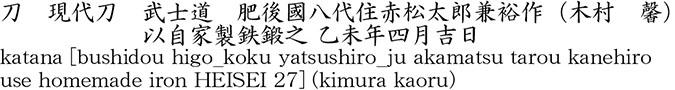 katana [bushidou higo_koku yatsushiro_ju akamatsu tarou kanehiro use homemade iron HEISEI 27] (kimura kaoru) Name of Japan