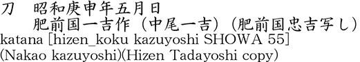 katana [hizen_koku kazuyoshi SHOWA 55] (Nakao kazuyoshi) (Hizen Tadayoshi copy) Name of Japan