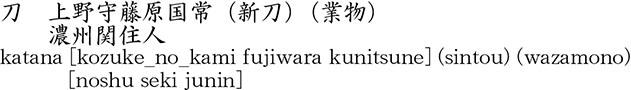 katana [kozuke_no_kami fujiwara kunitsune] (sintou) (wazamono)       [noshu seki junin] Name of Japan