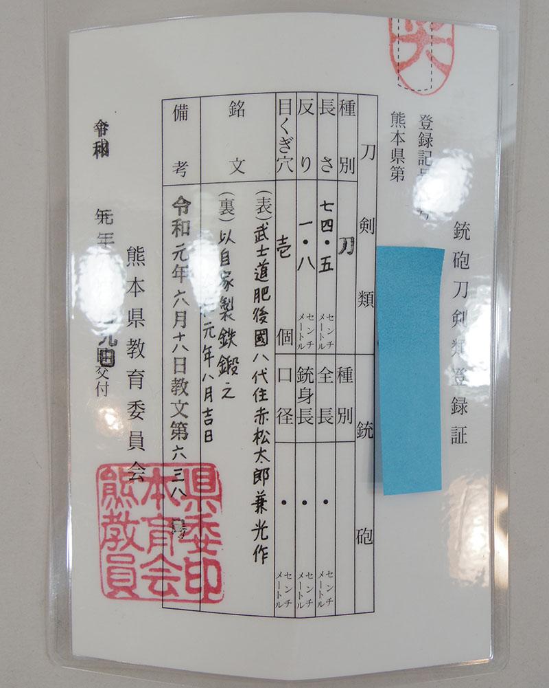 赤松太郎兼光作(木村光宏) Picture of Certificate
