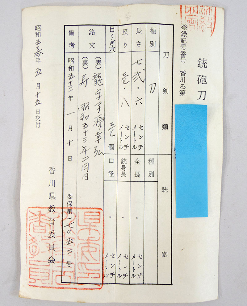 龍字子源幸弘 Picture of Certificate