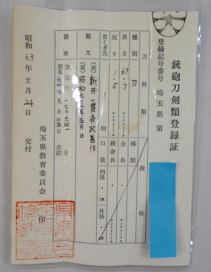 新井一貫斉政善作 Picture of Certificate
