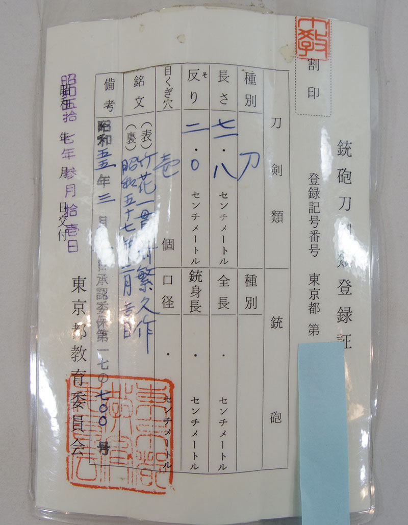 竹花一貫斎繁久作 Picture of Certificate