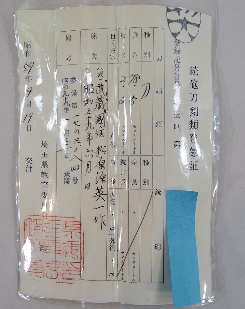 武蔵國住松原源英一作 Picture of Certificate