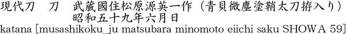 katana [musashikoku_ju matsubara minomoto eiichi saku SHOWA 59] Name of Japan
