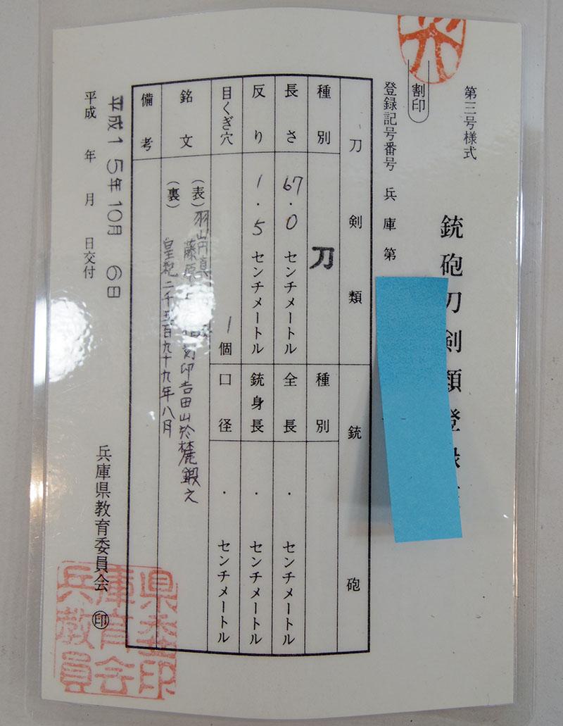 羽山円真之門葉 藤原正房(刻印)吉田山於礎鍛之(荘田 正房) Picture of Certificate