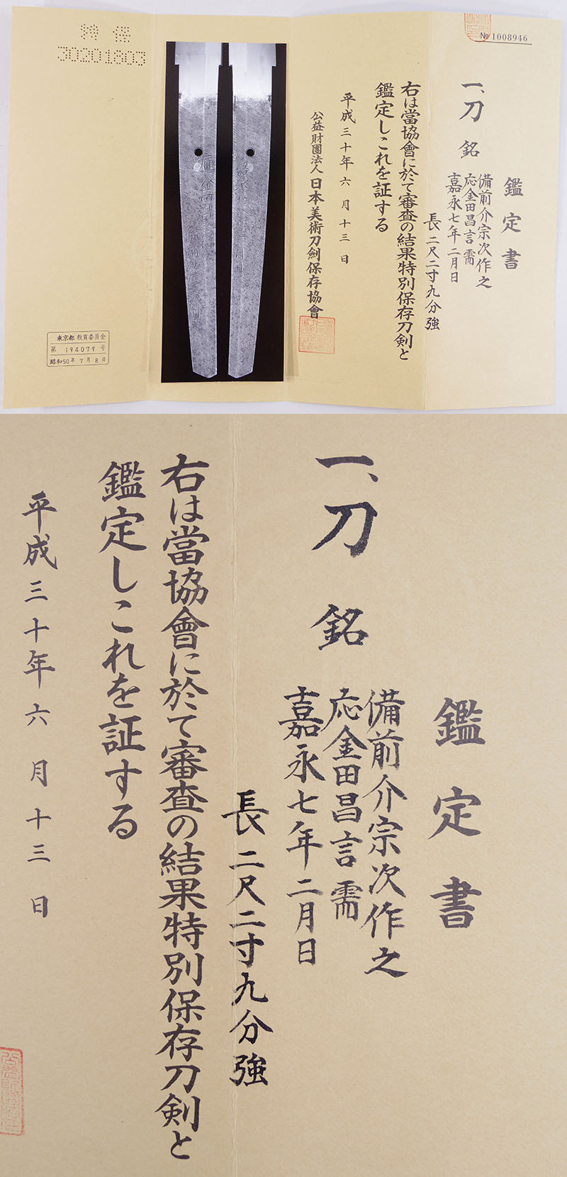 応金田昌言需 備前介宗次作之 Picture of Certificate