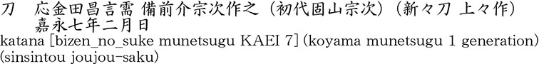 katana [bizen_no_suke munetsugu KAEI 7] (koyama munetsugu 1 generation) (sinsintou joujou-saku) Name of Japan