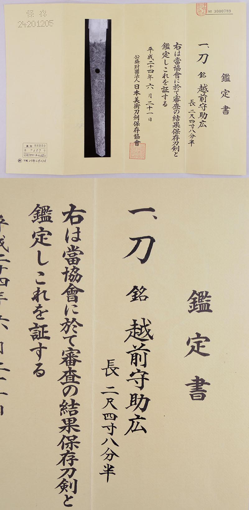 越前守助広(二代助広) Picture of Certificate