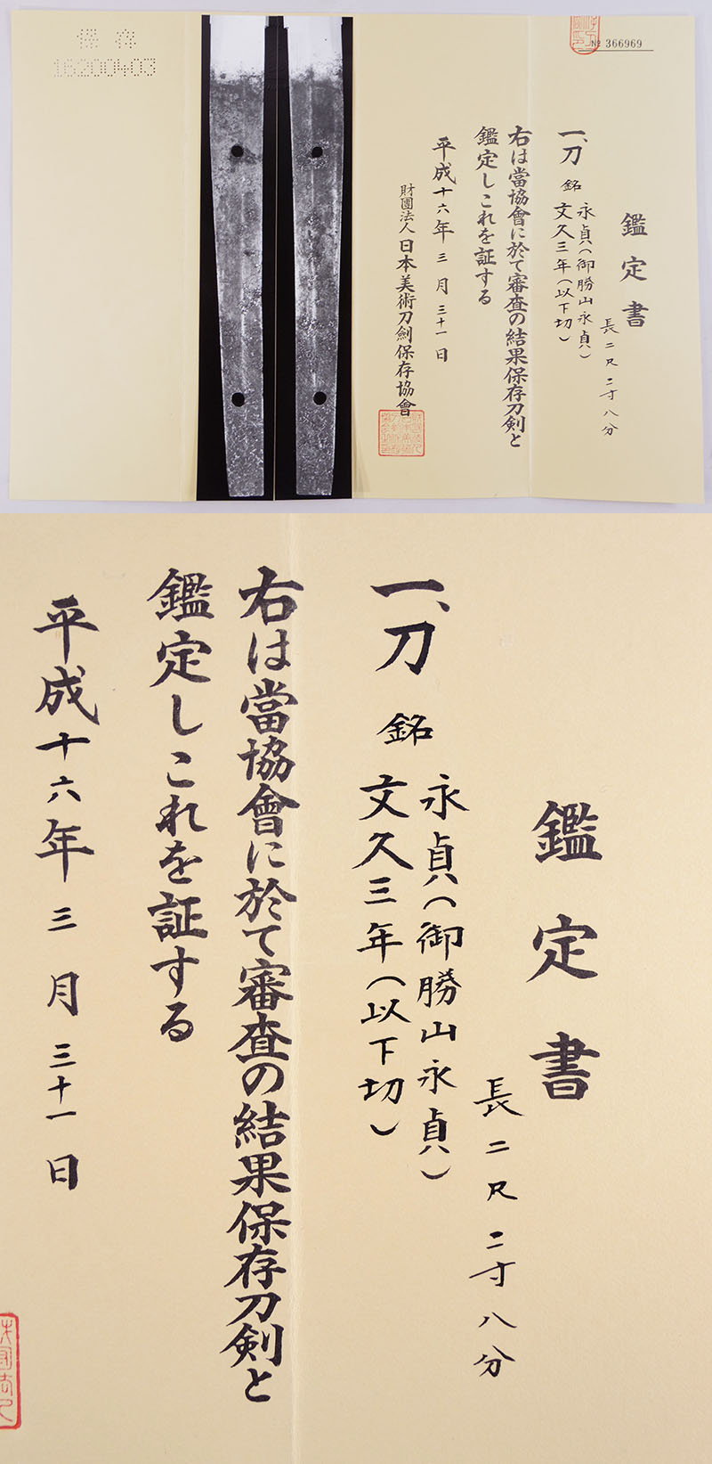 永貞 (御勝山永貞)  Picture of Certificate