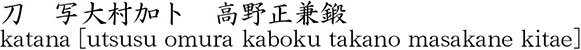 katana [utsusu omura kaboku takano masakane kitae] Name of Japan