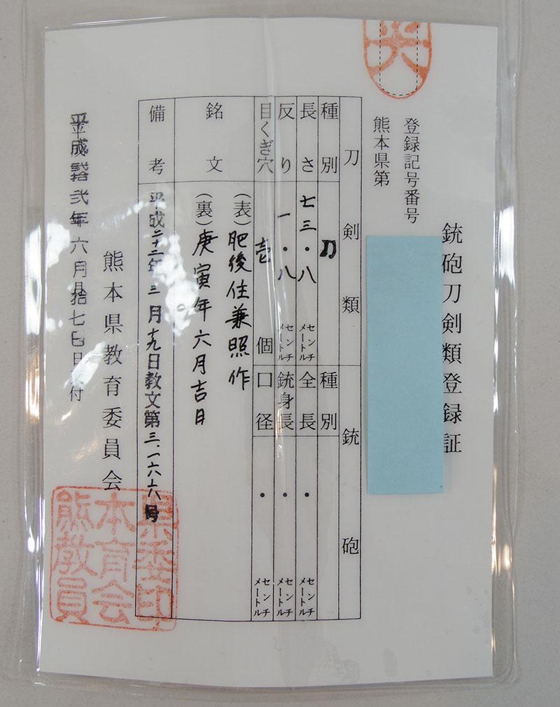 肥後住兼照鍛之(赤松太郎兼照) Picture of Certificate