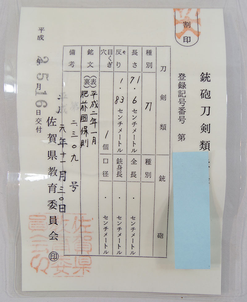 肥前国保則(八代肥前国忠吉の末葉) Picture of Certificate
