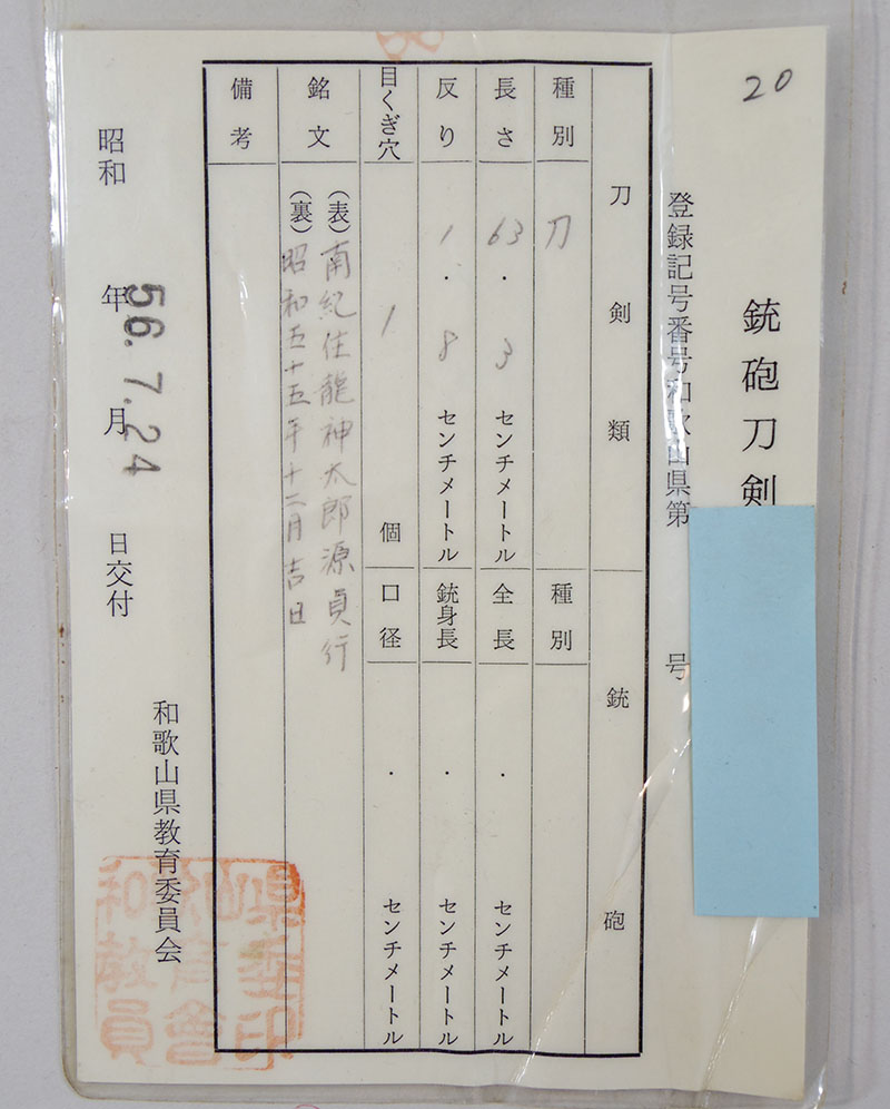 南紀住龍神太郎源貞行 Picture of Certificate